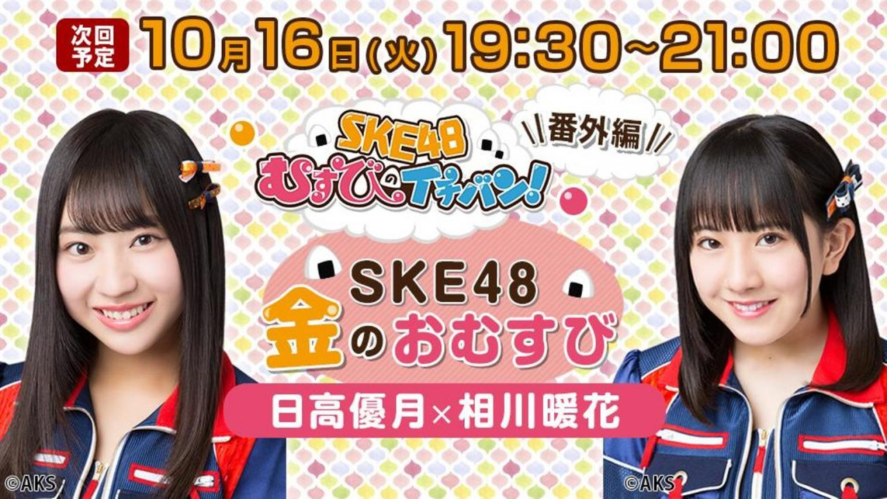 SHOWROOM「SKE48金のおむすび」出演:日高優月・相川暖花 [10/16 19:30~]