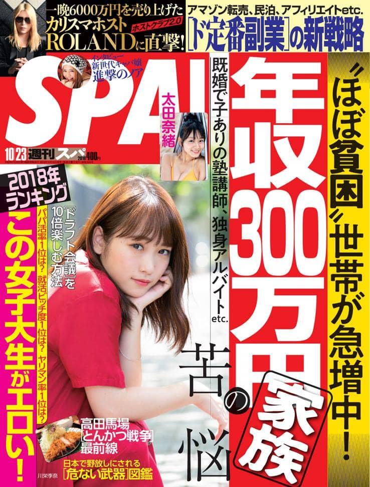 週刊SPA! 2018年10月23日号