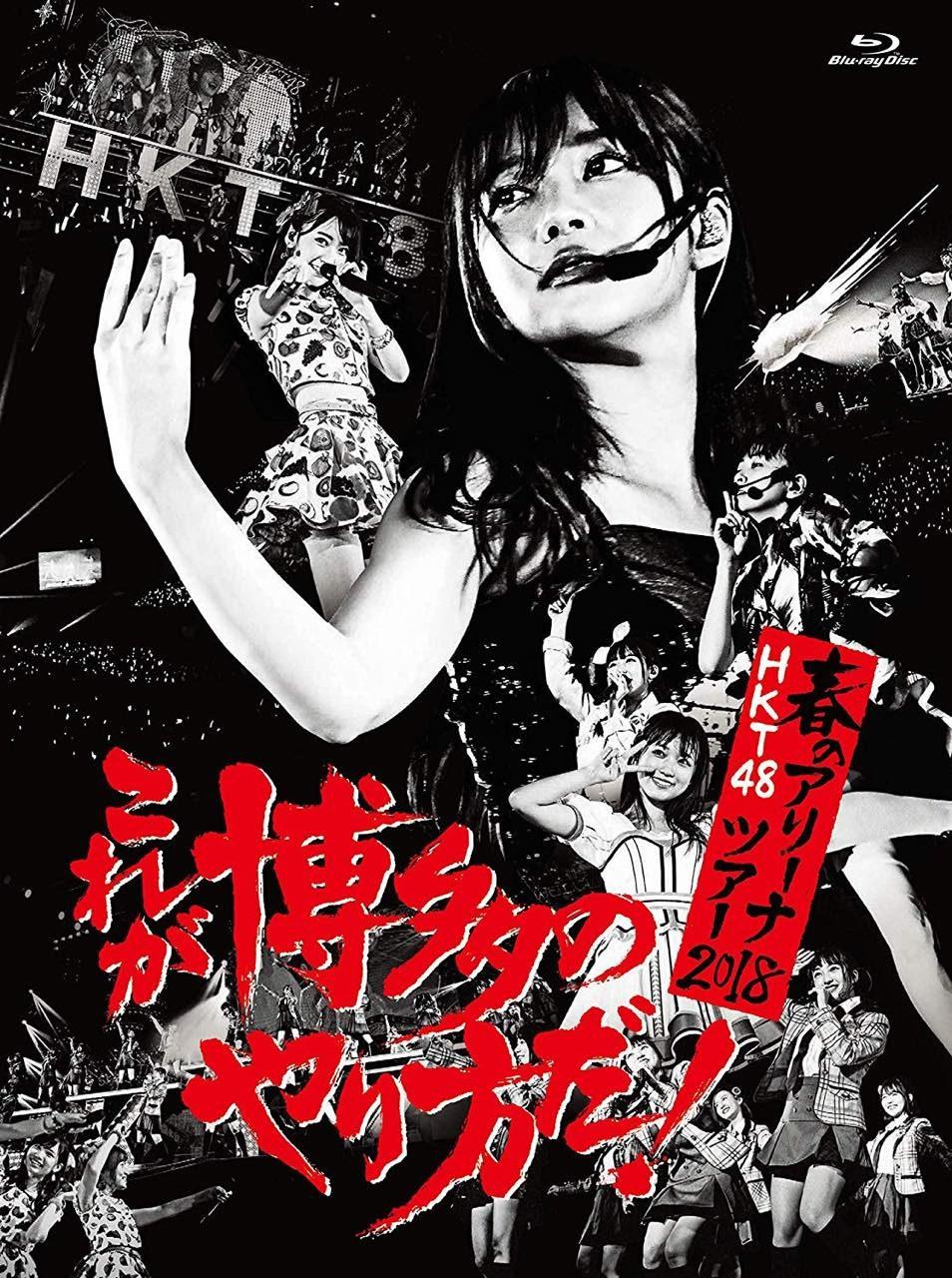 HKT48春のアリーナツアー2018 〜これが博多のやり方だ!〜 [DVD][Blu-ray]