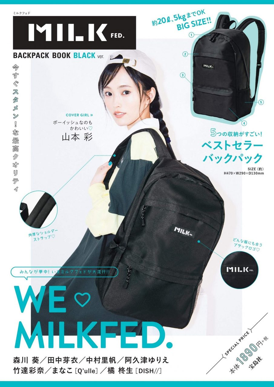 NMB48山本彩「MILKFED. BACKPACK BOOK BLACK ver. / RED ver.」表紙掲載! [10/22発売]