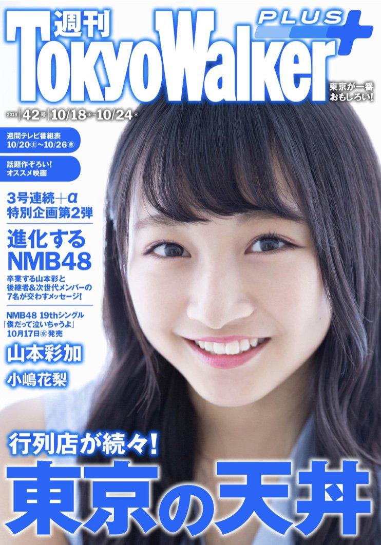 週刊 東京ウォーカー+ 2018年 No.42  [電子書籍]