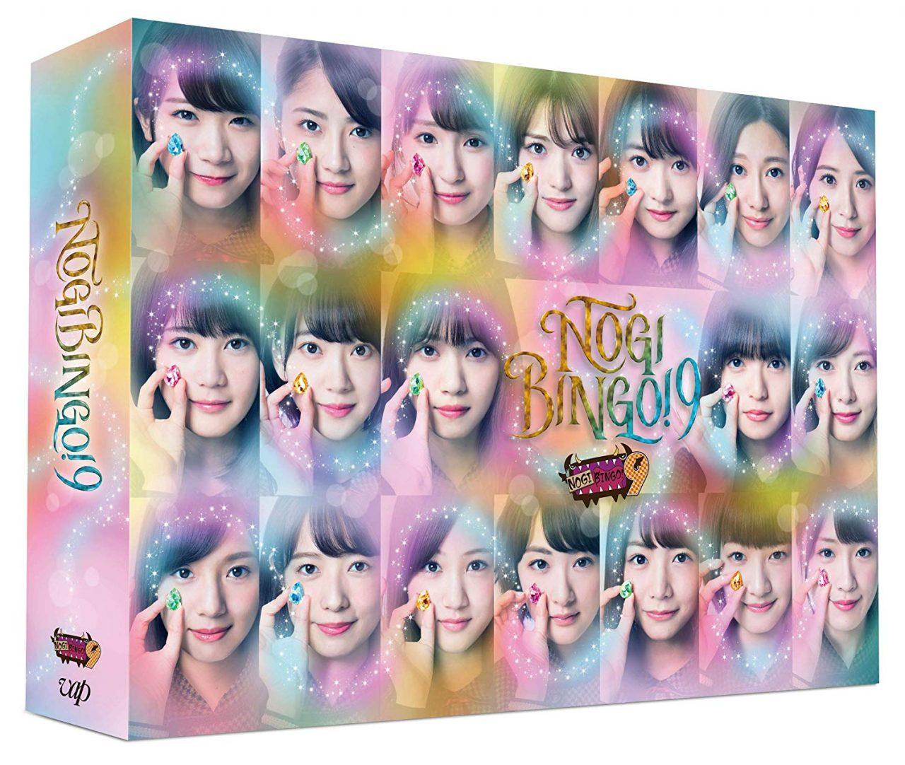 NOGIBINGO!9 [DVD][Blu-ray]