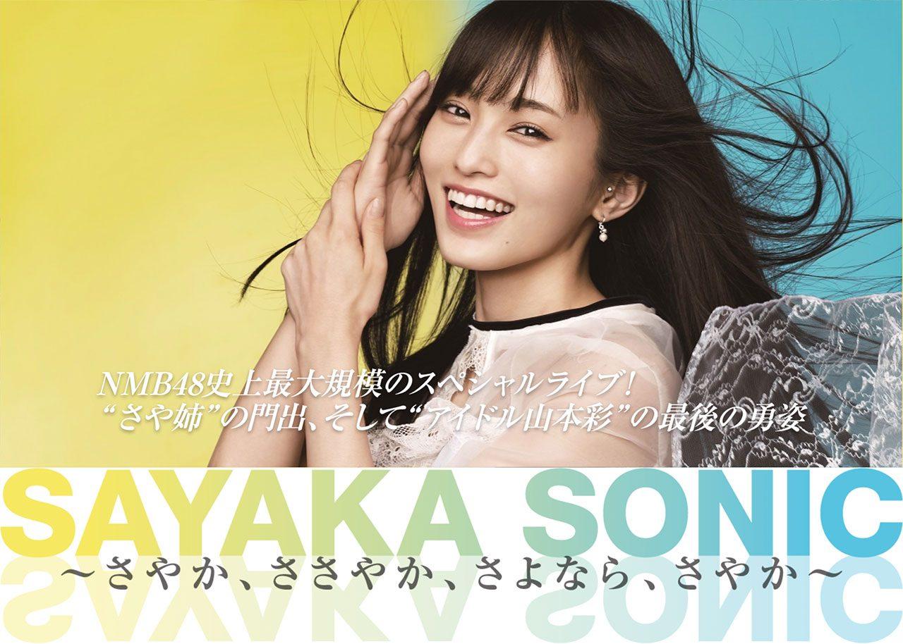 NMB48山本彩卒業コンサート「SAYAKA SONIC」特設ページ公開!