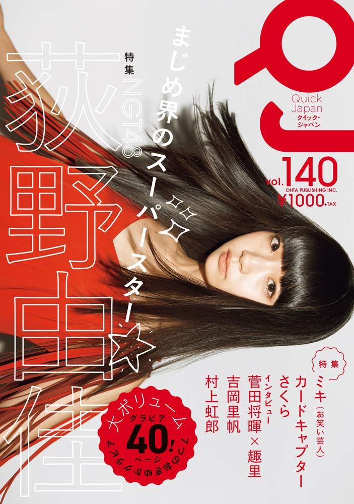 Quick Japan(クイック・ジャパン) vol.140