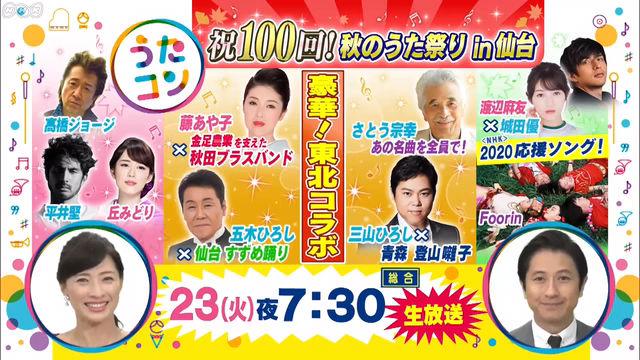 渡辺麻友「うたコン」祝100回!秋のうた祭りin仙台 [10/23 19:30~]