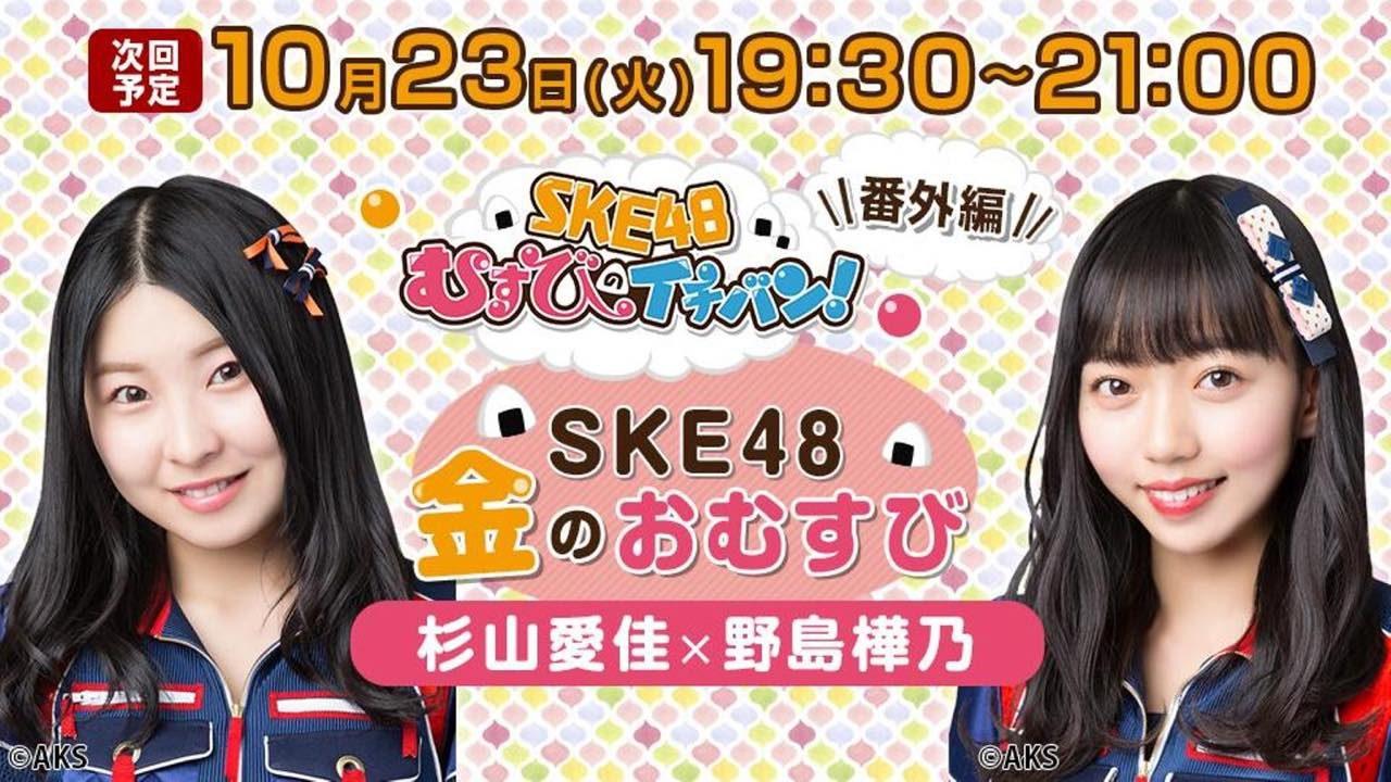SHOWROOM「SKE48金のおむすび」出演:杉山愛佳・野島樺乃 [10/23 19:30~]