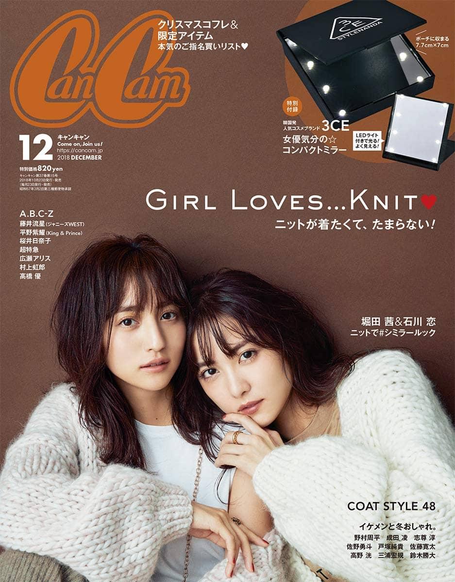 CanCam(キャンキャン) 2018年12月号