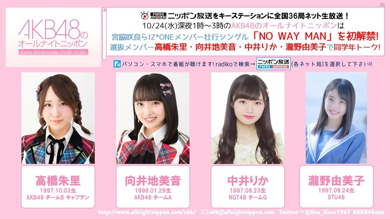 「AKB48のオールナイトニッポン」出演:高橋朱里・向井地美音・中井りか・瀧野由美子 [10/24 25:00〜]