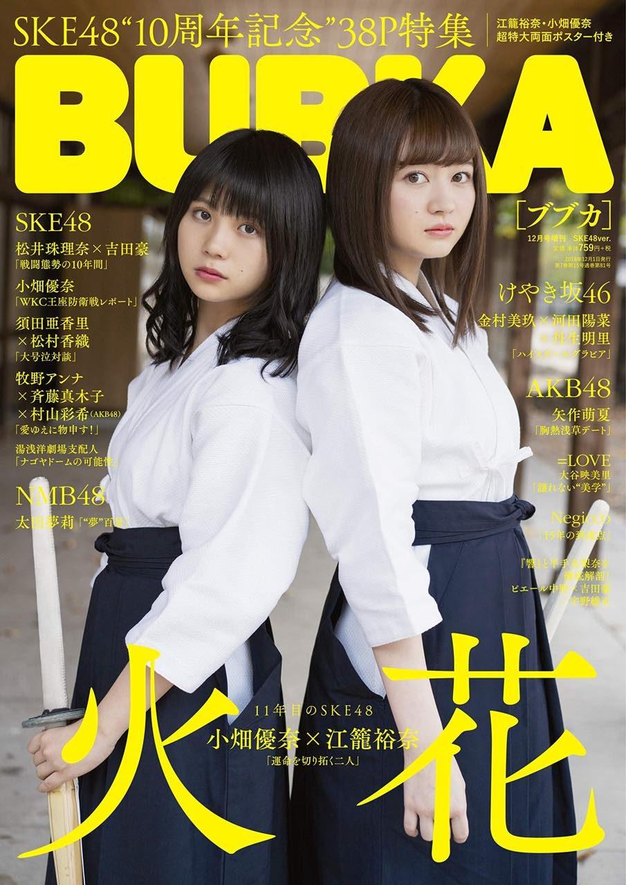 BUBKA(ブブカ) 2018年12月号 SKE48 ver.