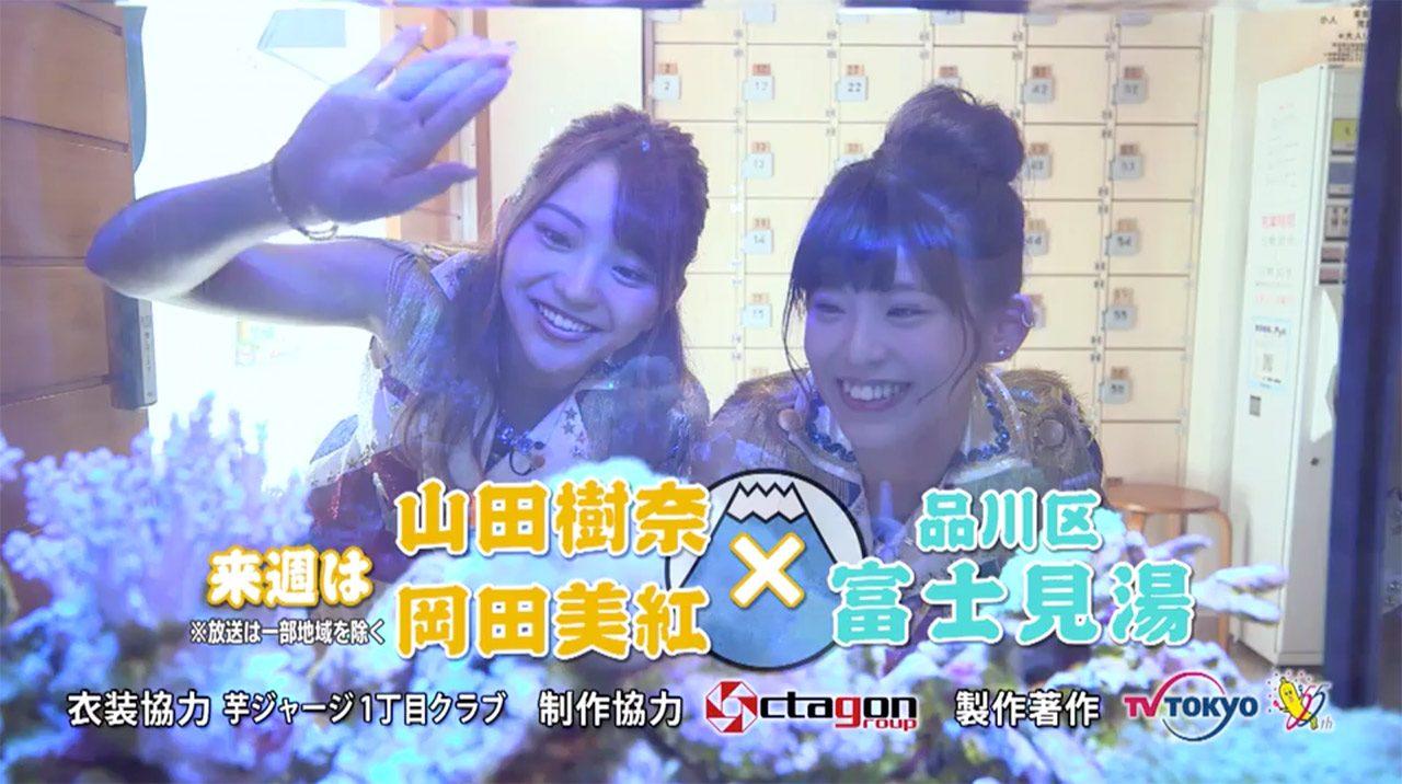 「SKE48がひとっ風呂浴びさせて頂きます!」出演:山田樹奈・岡田美紅 <品川区 富士見湯> [10/29 25:30~]