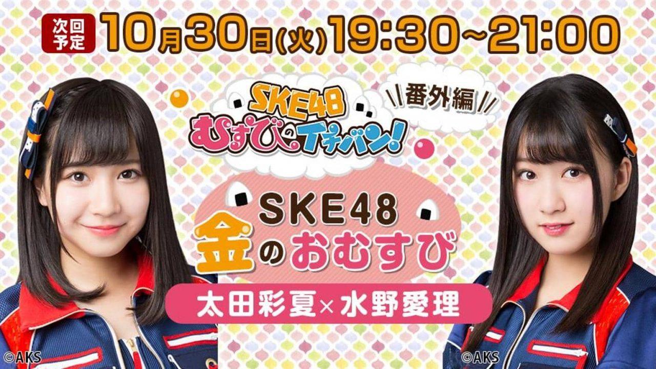 SHOWROOM「SKE48金のおむすび」出演:太田彩夏・水野愛理 [10/30 19:30~]