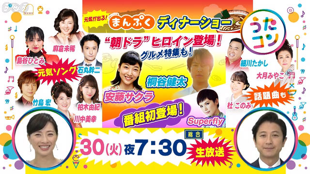 AKB48柏木由紀「うたコン」元気が出る!まんぷくディナーショー [10/30 19:30~]