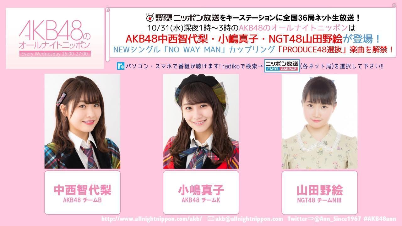 「AKB48のオールナイトニッポン」出演:中西智代梨・小嶋真子・山田野絵 [10/31 25:00〜]