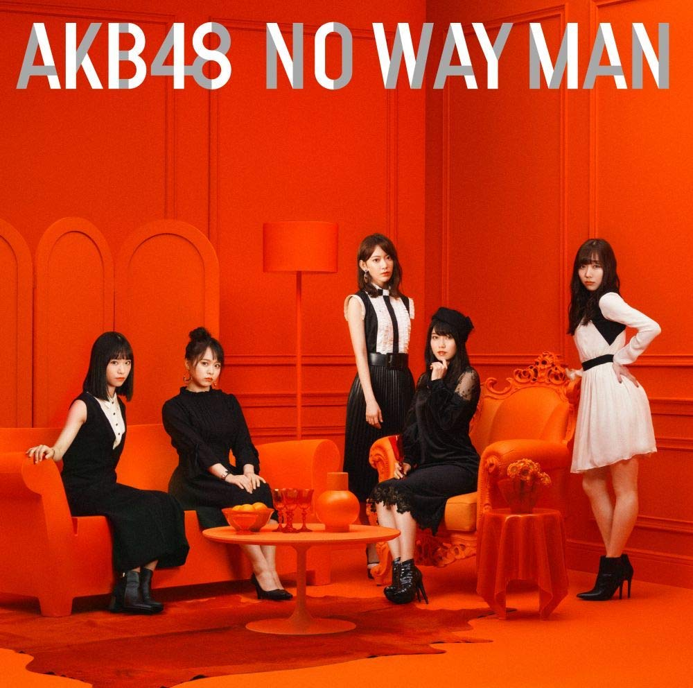 AKB48 54thシングル「NO WAY MAN」