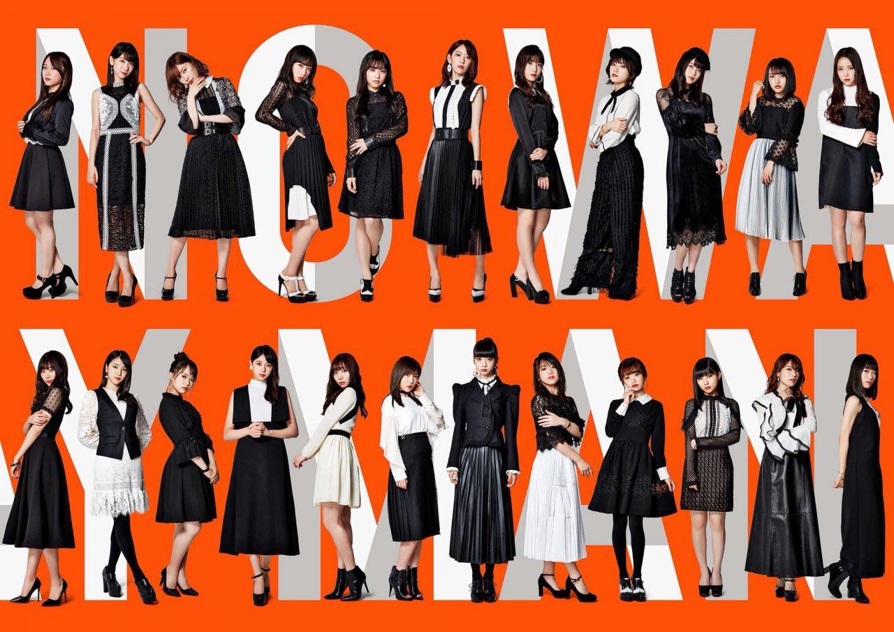 AKB48 54thシングル「NO WAY MAN」発売!