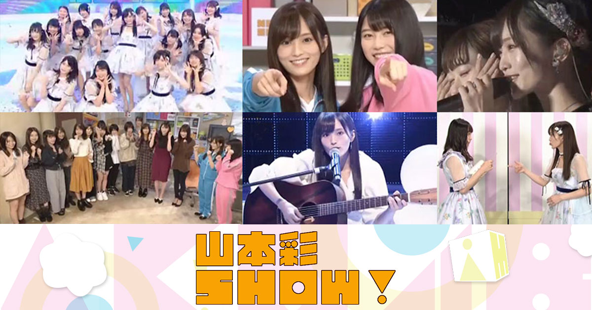 「AKB48SHOW!」#202:山本彩SHOW! [11/4 22:50~]