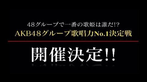 """""""人気""""でも""""運""""でもない!""""歌唱力""""でガチ対決!「AKB48グループ歌唱力No.1決定戦」開催決定!"""