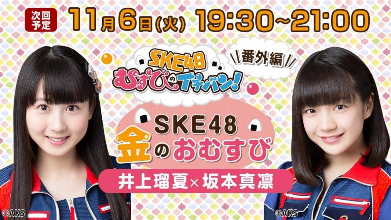 SHOWROOM「SKE48金のおむすび」出演:井上瑠夏・坂本真凛 [11/6 19:30~]