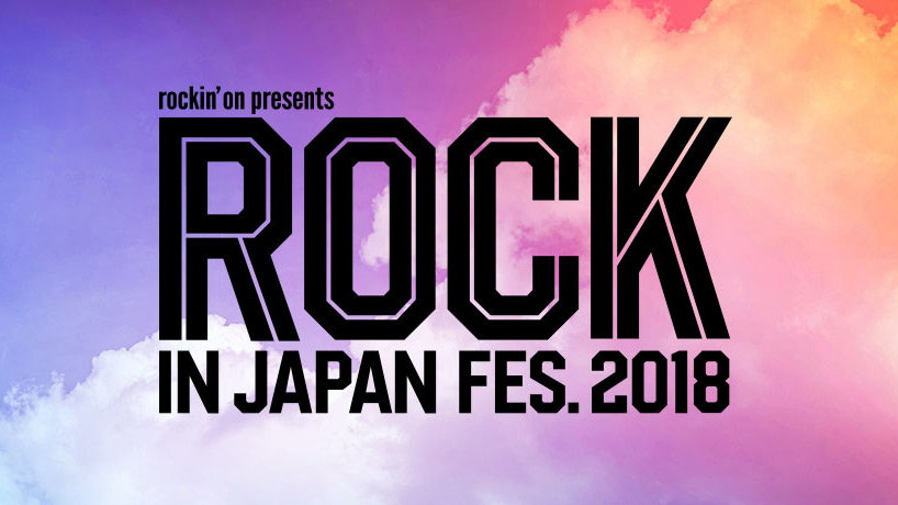 NGT48「ROCK IN JAPAN FESTIVAL 2018 DAY-1 前編」 [11/6 23:30~]
