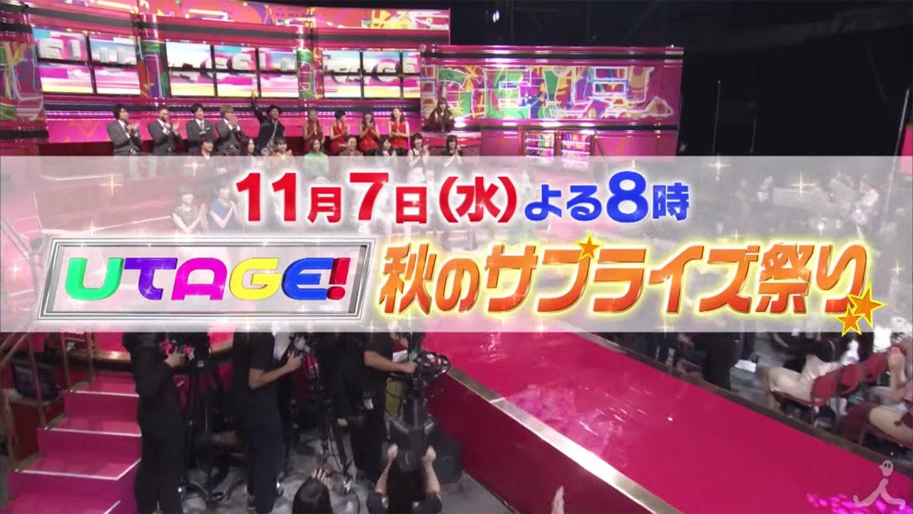 「UTAGE! 秋のサプライズ祭り」渡辺麻友・柏木由紀・峯岸みなみ・山本彩 [11/7 20:00~]