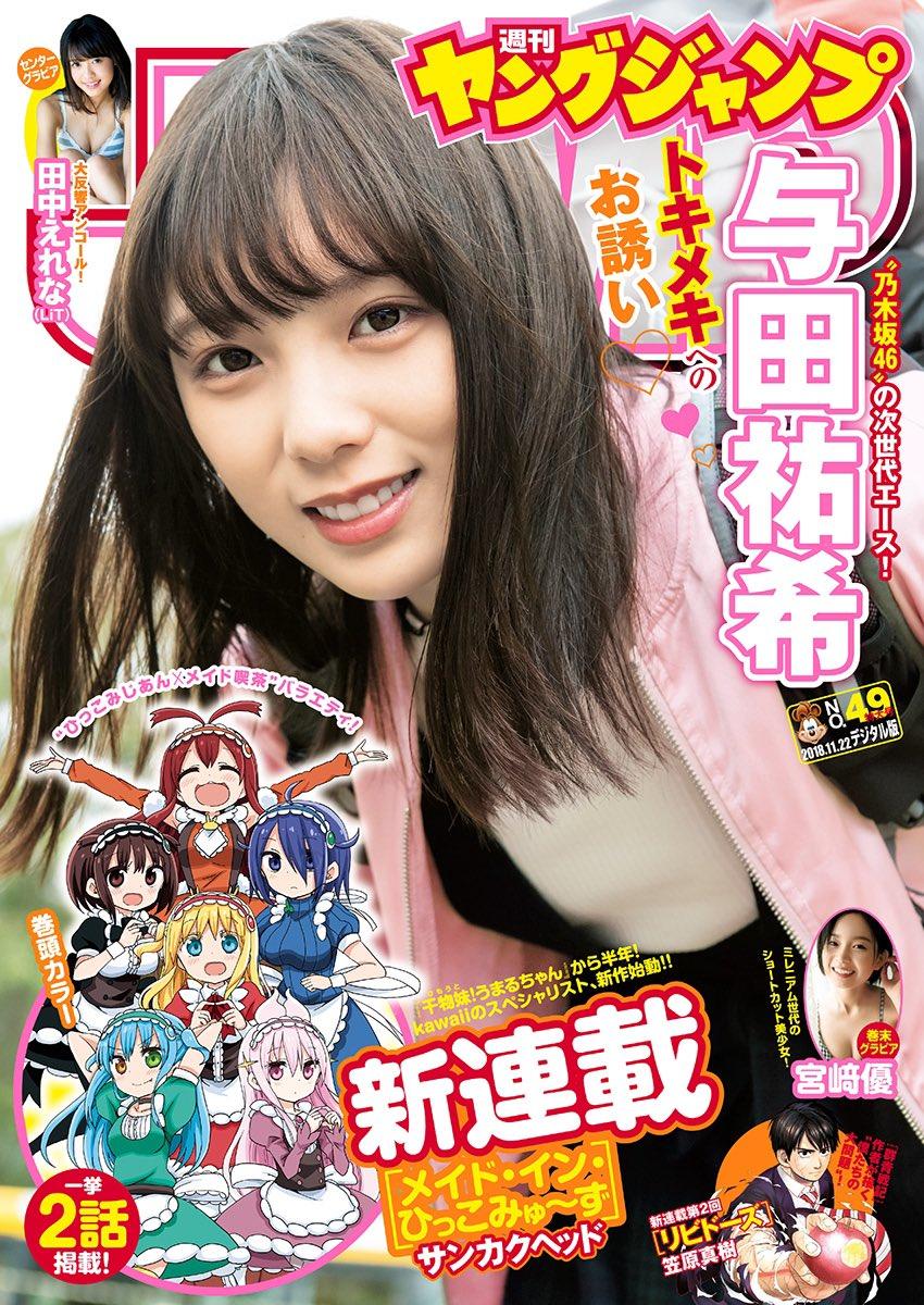 週刊ヤングジャンプ No.49 2018年11月22日号
