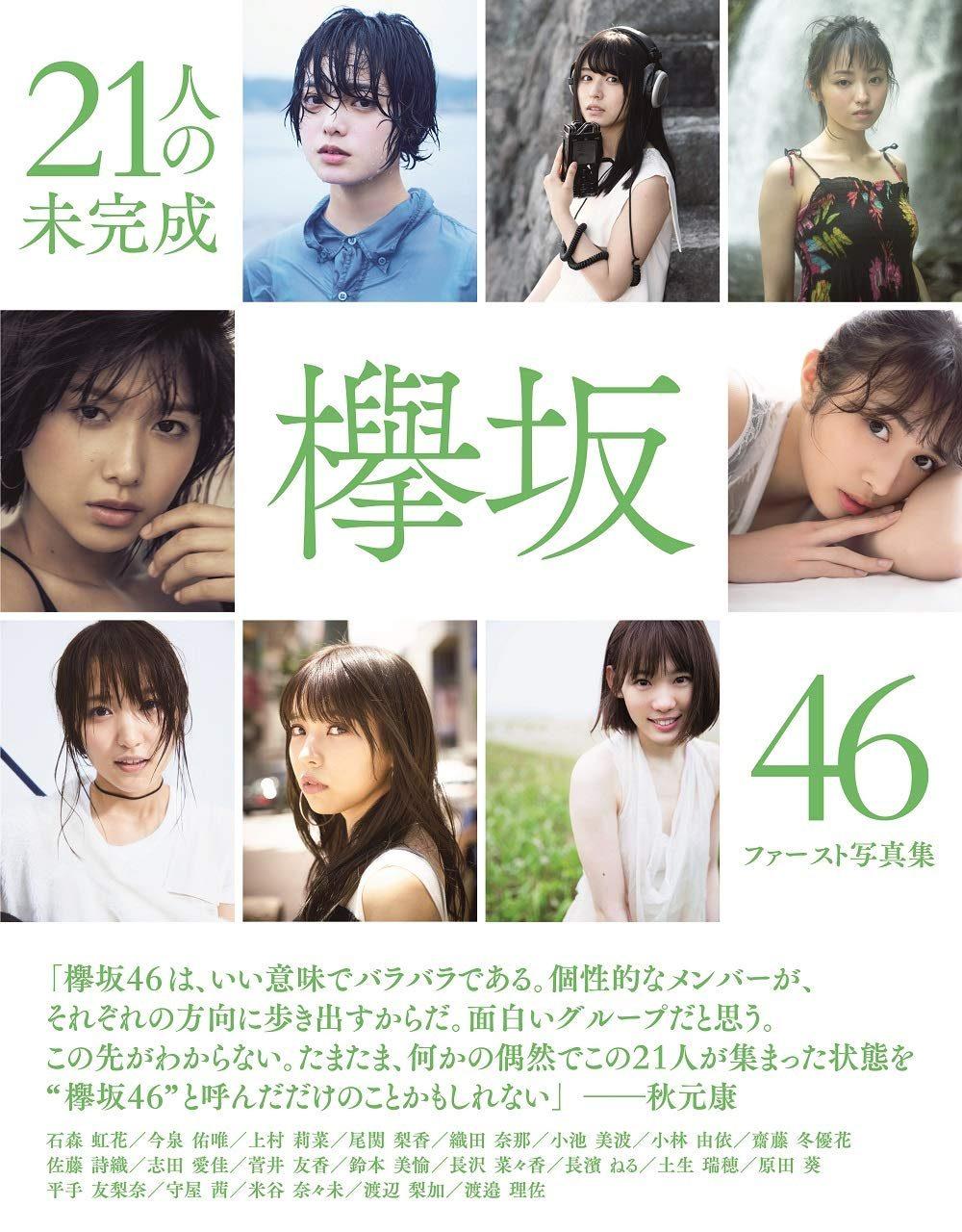 欅坂46 ファースト写真集「21人の未完成」