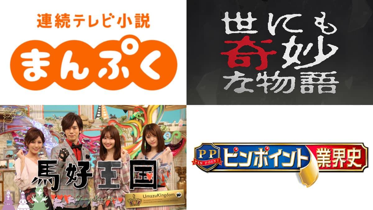 2018年11月10日(土)のテレビ出演・リリース情報