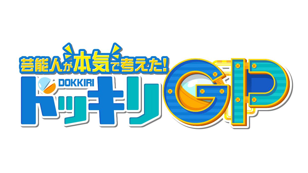 AKB48 峯岸みなみが「芸能人が本気で考えた!ドッキリGP」にゲスト出演!