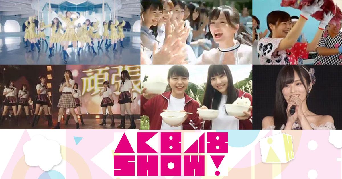 「AKB48SHOW!」#203:潜入SP!山本彩最後のMV&卒業コンサート [11/11 22:50~]