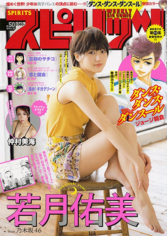 ビッグコミックスピリッツ No.50 2018年11月26日号