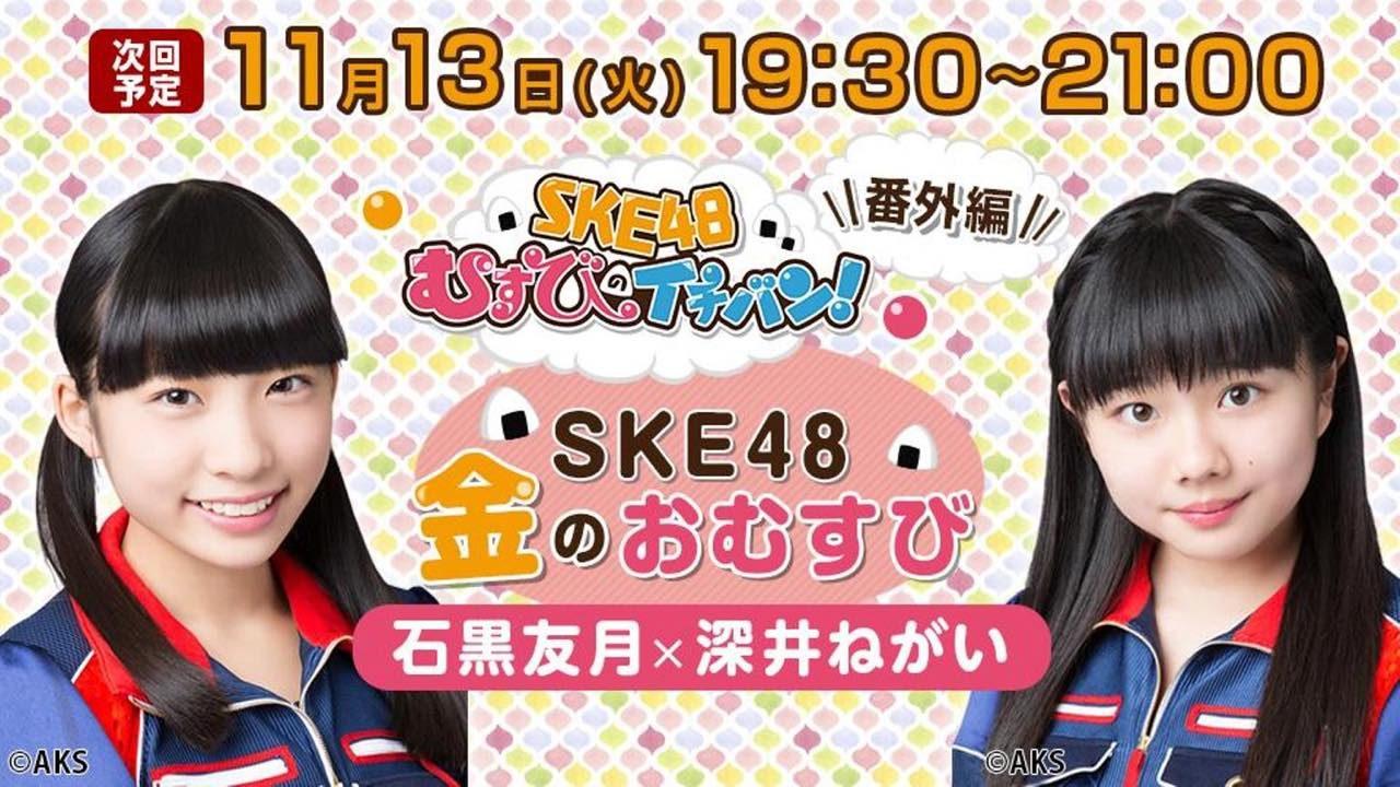 SHOWROOM「SKE48金のおむすび」出演:石黒友月・深井ねがい [11/13 19:30~]