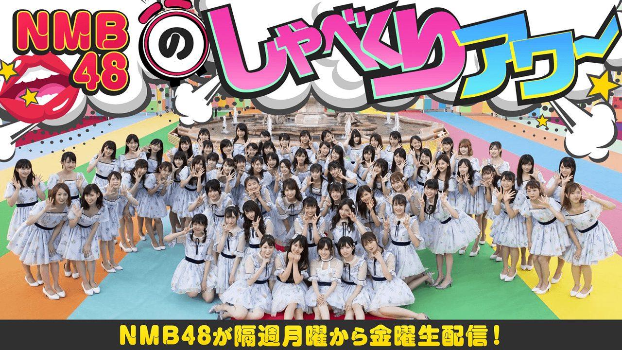 SHOWROOM「NMB48のしゃべくりアワー」7/15〜7/19 配信メンバー決定!