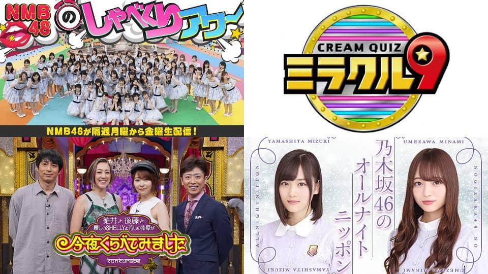 2018年11月14日(水)のテレビ出演・リリース情報