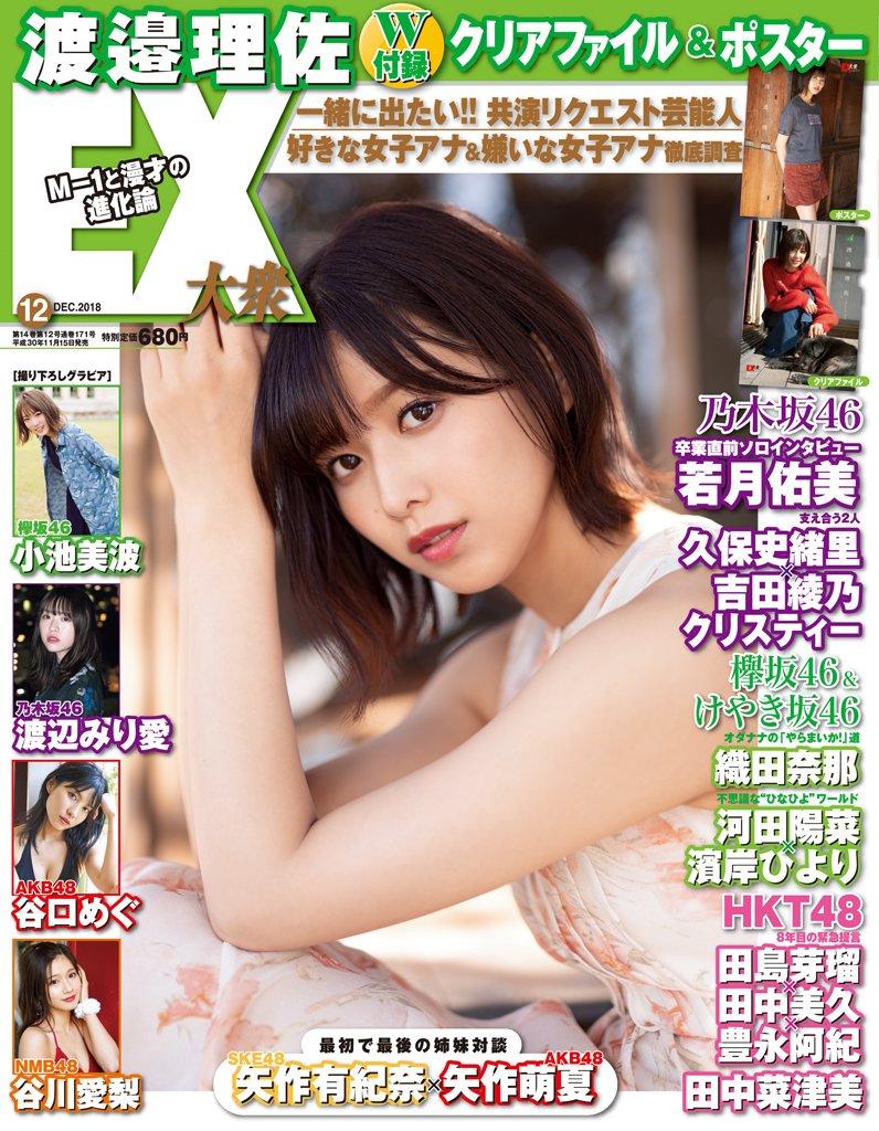 「EX大衆 2018年12月号」グラビア:AKB48谷口めぐ、NMB48谷川愛梨 ほか [11/15発売]