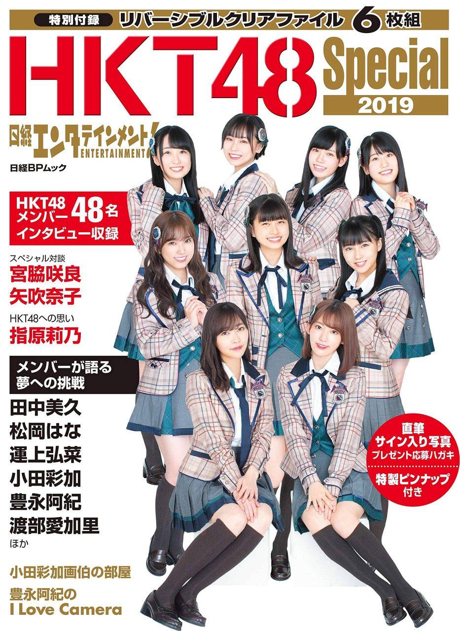「日経エンタテインメント! HKT48 Special 2019」付録:リバーシブルクリアファイル6枚組 [11/22発売]