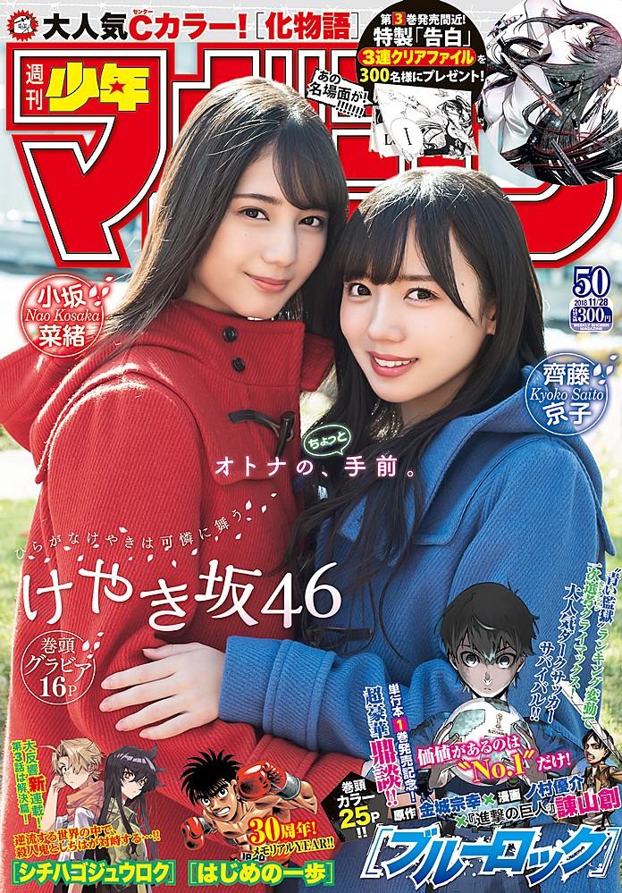 週刊少年マガジン No.50 2018年11月28日号
