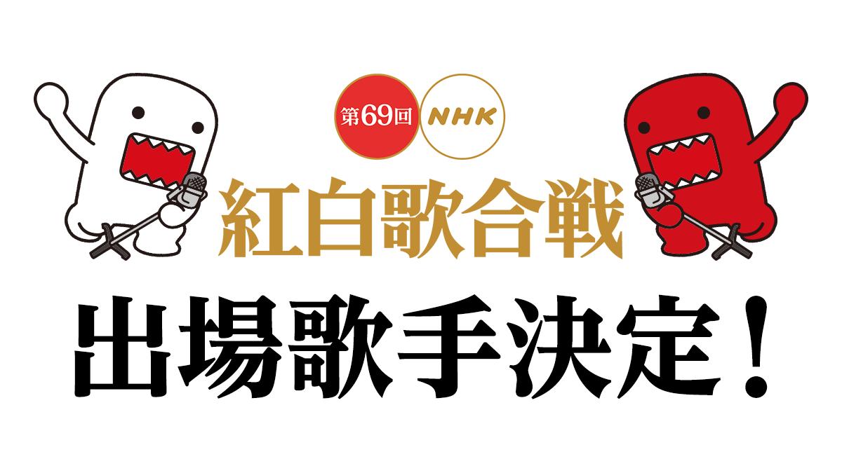 【速報】AKB48「第70回NHK紅白歌合戦」出場決定!