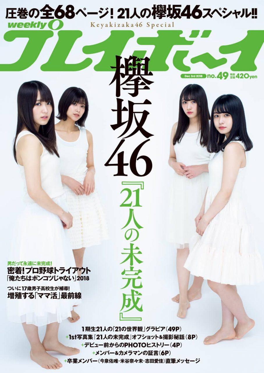 週刊プレイボーイ No.49 2018年12月3日号