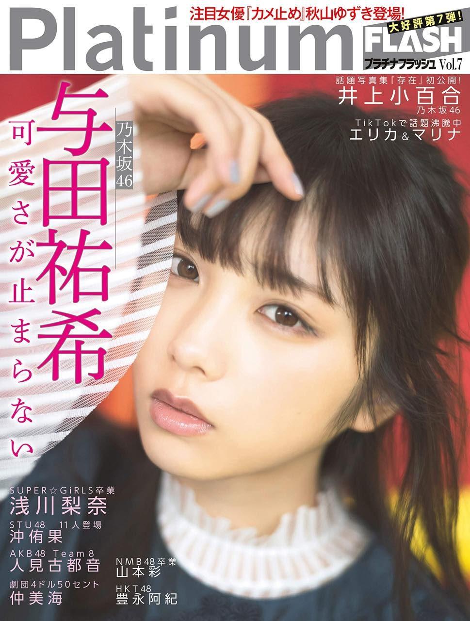 「Platinum FLASH vol.7」掲載:山本彩・豊永阿紀・沖侑果・人見古都音 [11/26発売]