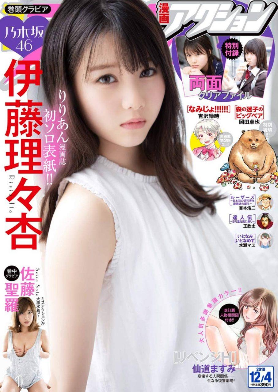 漫画アクション No.23 2018年12月4日号