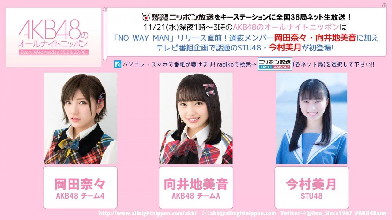「AKB48のオールナイトニッポン」出演:岡田奈々・向井地美音・今村美月 [11/21 25:00〜]