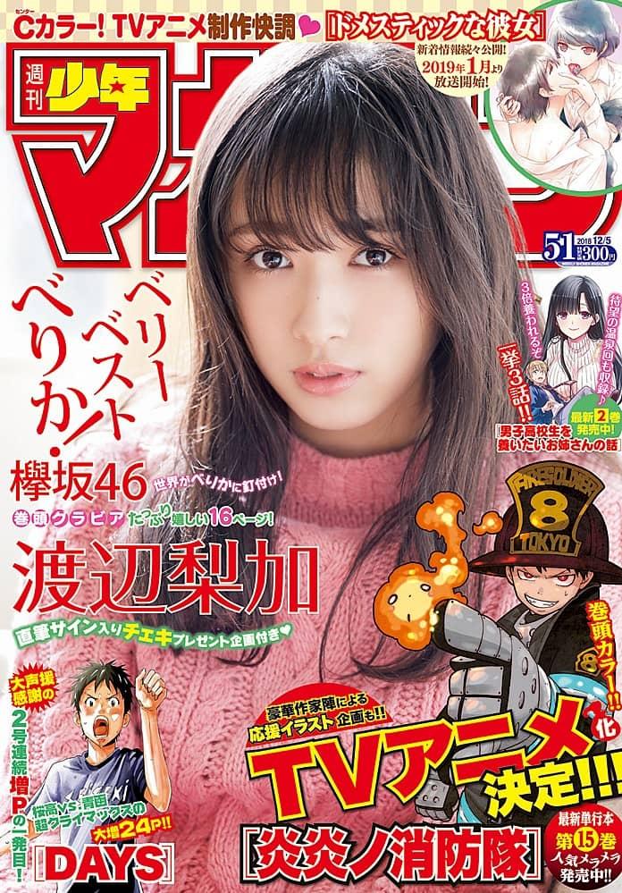 週刊少年マガジン No.51 2018年12月5日号