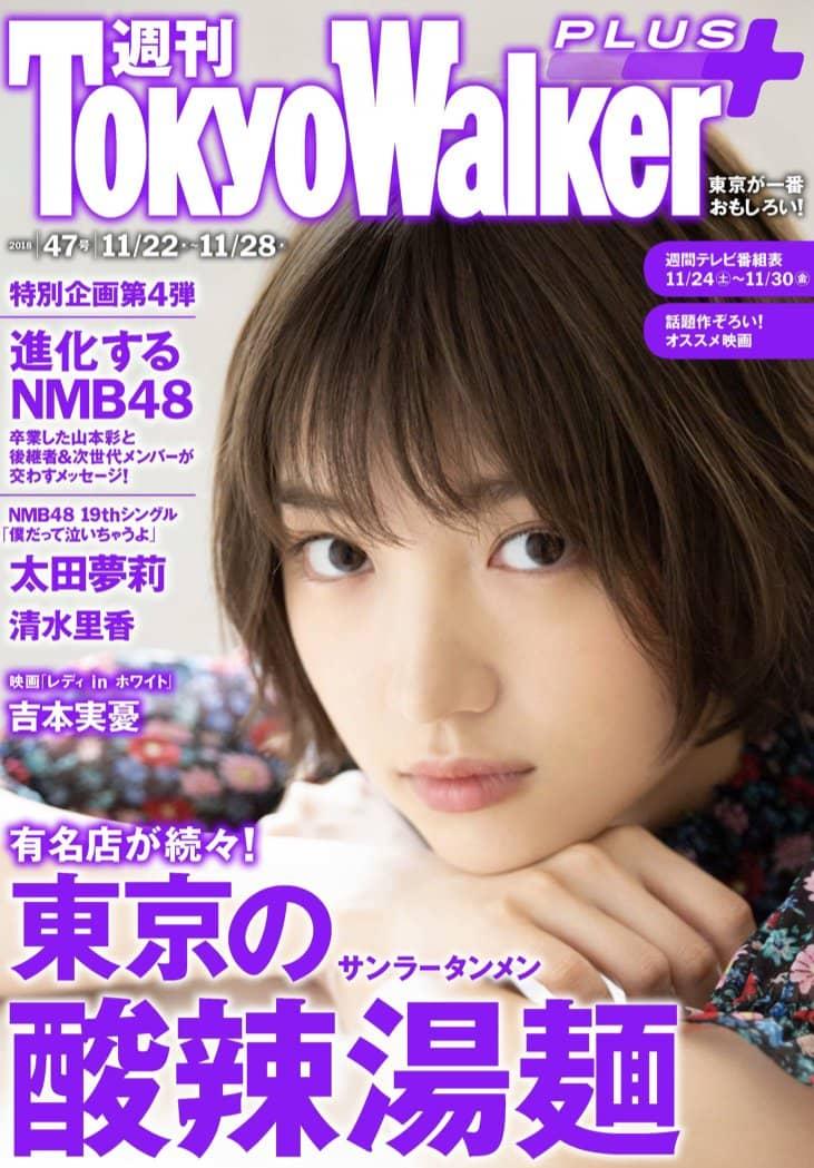 NMB48太田夢莉「週刊 東京ウォーカー+ 2018年 No.47」表紙&インタビュー掲載! [11/21発売]