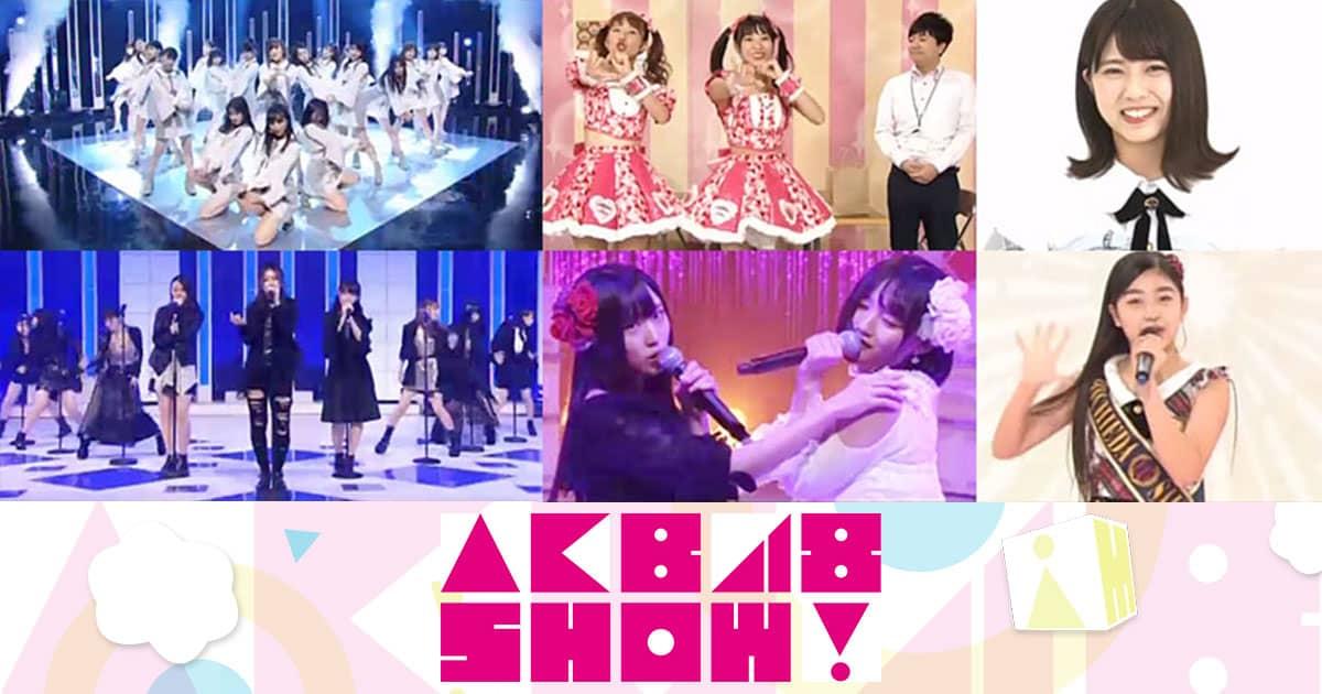 「AKB48SHOW!」#205:AKB48新曲『NO WAY MAN』フルサイズTV初披露! ほか [11/25 22:50~]