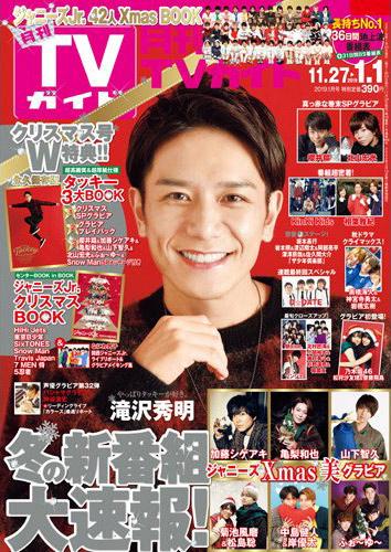 月刊TVガイド 2019年1月号