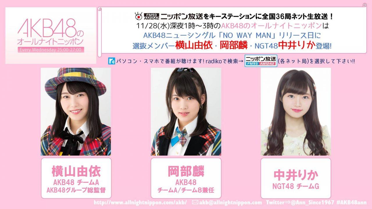 「AKB48のオールナイトニッポン」出演:横山由依・岡部麟・中井りか [11/28 25:00〜]