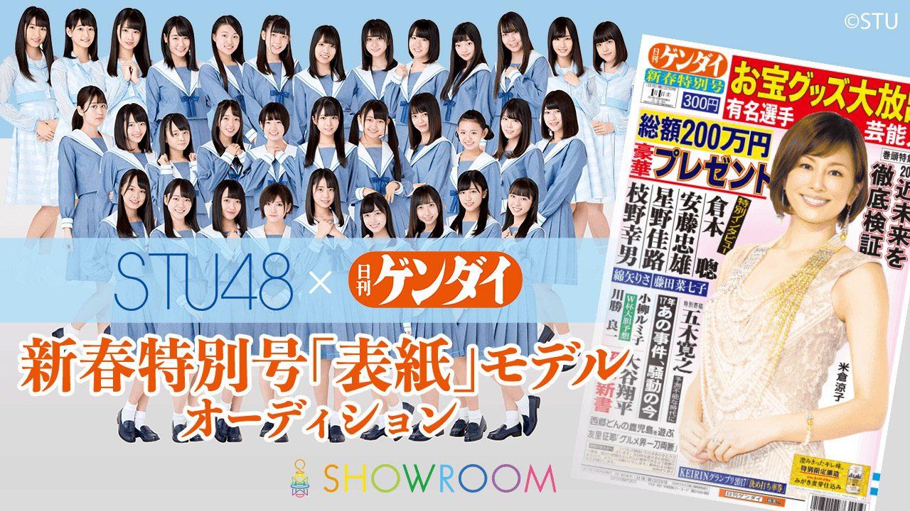 SHOWROOM『STU48×日刊ゲンダイ 新春特別号「表紙」モデルオーディション』開催決定!
