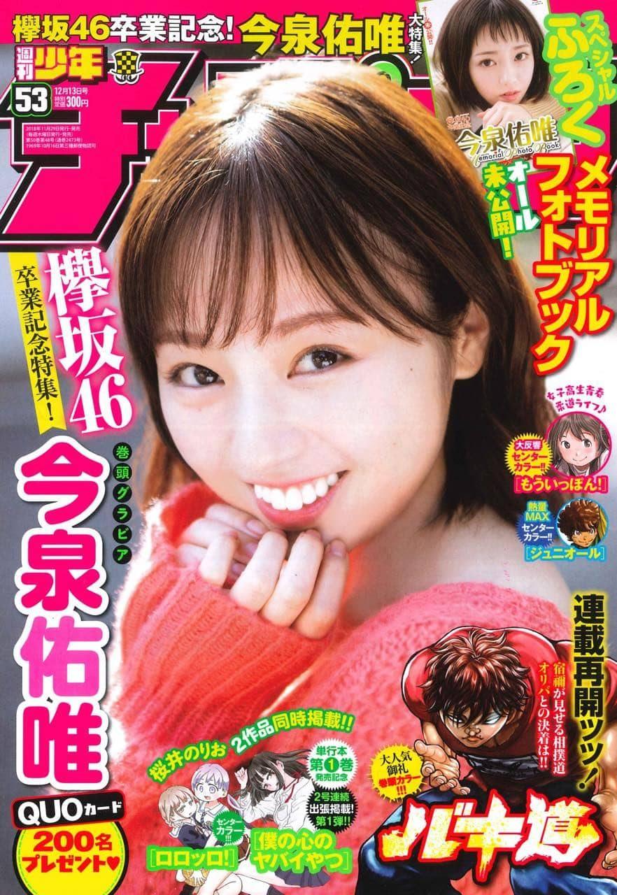 週刊少年チャンピオン No.53 2018年12月13日号