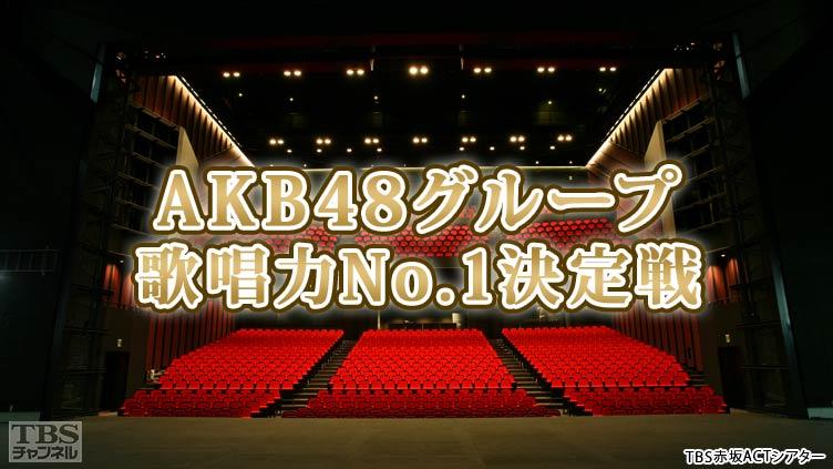 「AKB48グループ歌唱力No.1決定戦」予選の模様を2日連続生放送! [11/30 21:00~]