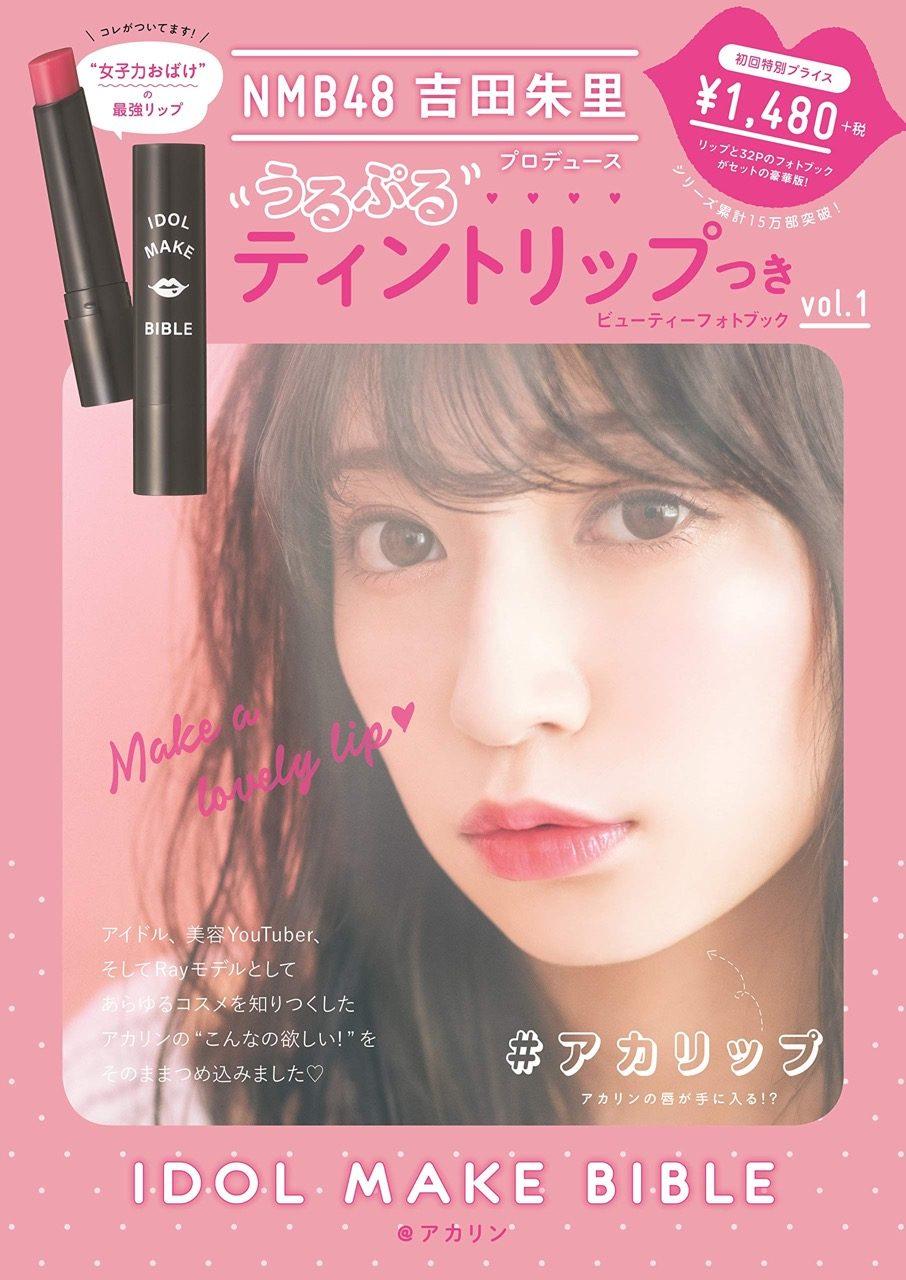 「NMB48吉田朱里 プロデュース うるぷるリップつきIDOL MAKE BIBLE@アカリン」 [12/3発売]